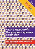 Коллектив Авторов - Kleo.ru. Стань желанной. Как удержать мужчину в постели?