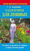 Галина Кизима -Сад и огород для ленивых. Не копать, не поливать, не удобрять, а собирать богатый урожай