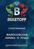 Дмитрий Бекетов - Стихотворения. Философская лирика ирубаи