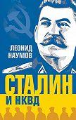 Леонид Наумов -Сталин и НКВД