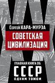 Сергей Георгиевич Кара-Мурза -Советская цивилизация