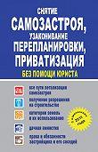 Людмила Садовая - Снятие самозастроя, узаконивание перепланировки, приватизация без помощи юриста
