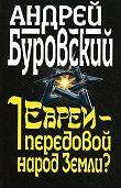 Андрей Буровский -Евреи – передовой народ Земли?