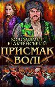 Володимир Кільченський -Присмак волі