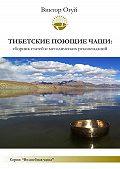 Виктор Олегович Огуй - Тибетские поющие чаши: сборник статей и методических рекомендаций