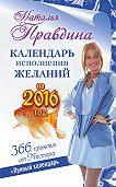 Наталия Правдина - Календарь исполнения желаний на 2016 год. 366 практик от Мастера. Лунный календарь
