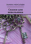 Рамина Монсальви -Сказки для невольника