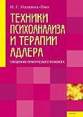Ирина Малкина-Пых -Техники психоанализа и терапии Адлера
