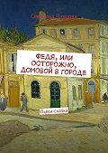 СветЛана Павлова -Федя, или Осторожно, домовой в городе. Пьеса-сказка