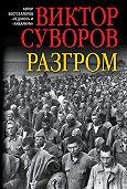Виктор Суворов -Разгром