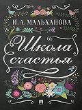 Инна Мальханова -Школа счастья