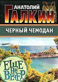 Анатолий Галкин - Черный чемодан