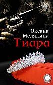 Оксана Мелякина -Тиара