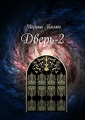 Марина Калюк -Дверь-2