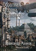 Александр Маяков - Обратная сторона гармонии