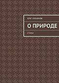 Олег Лукьянов - Оприроде