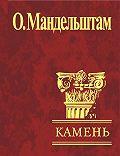 Осип Мандельштам -Камень (сборник)