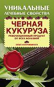 Ирина Филиппова -Черная кукуруза. Революционный продукт от всех болезней
