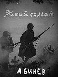 Андрей Бинев -Тихий солдат