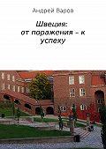 Андрей Варов -Швеция: от поражения – к успеху