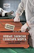 Артемий Ульянов - Новые записки санитара морга