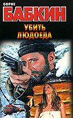 Борис Николаевич Бабкин -Убить людоеда