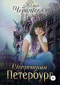 Юлия Чернявская -Оборотный Петербург