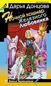 Дарья Донцова -Ночной кошмар Железного Любовника