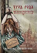 Светлана Гололобова -Урод рода человеческого