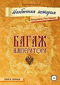 Владимир Нестерцов -Багаж императора