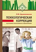 Лариса Михайловна Крыжановская -Психологическая коррекция в условиях инклюзивного образования