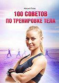 Михаил Титов -100советов потренировкетела