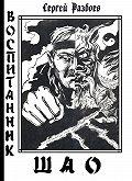 Сергей Разбоев -Воспитанник Шао. Том 1