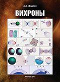 Александр Шадрин - Вихроны