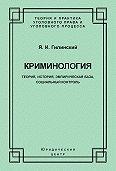 Яков Гилинский -Криминология. Теория, история, эмпирическая база, социальный контроль