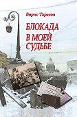 Борис Тарасов -Блокада в моей судьбе