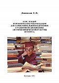 Е. Дивинская - Курс лекций и практические рекомендации для самостоятельной подготовки студентов по дисциплине «История физической культуры и спорта»