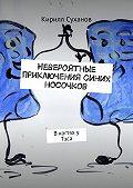 Кирилл Суханов -Невероятные приключения синих носочков. В когтях у Тэса