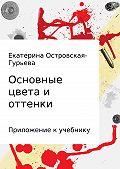 Екатерина Островская-Гурьева -Основные цвета и оттенки