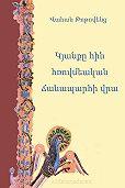 Վահան Թոթովենց -Կյանքը հին հռովմեական ճանապարհի վրա