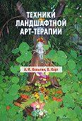 Александр Иванович Копытин, Беверли Корт - Техники ландшафтной арт-терапии