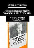 Владимир Токарев -Русский менеджмент: Революция 2018 года (23). Дайджест по книгам и журналам КЦ «Русский менеджмент»