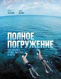 Терри Лафлин -Полное погружение. Как плавать лучше, быстрее и легче