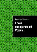 Вячеслав Кальнов -Стихи о современной России