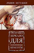 Лидия Беттакки -Треснувшее зеркало для пленницы красоты