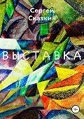 Сергей Сказкин -Выставка