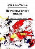 Олег Яненагорский -Несчастье алого пятна. Рассказы охудожниках