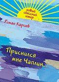 Роман Карцев -Приснился мне Чаплин...