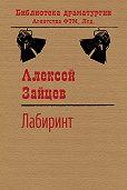Алексей Зайцев -Лабиринт