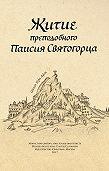 Анонимный автор -Житие преподобного Паисия Святогорца